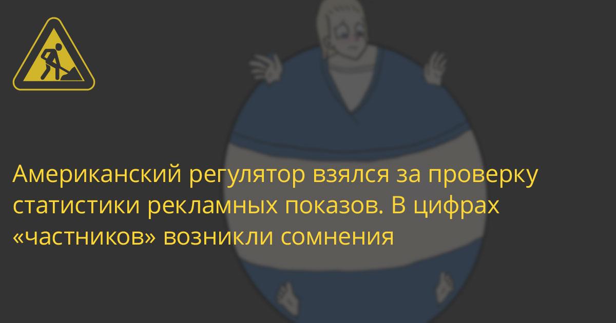 Google вслед за Facebook и Mail.ru нанимает аудит для проверки рекламы