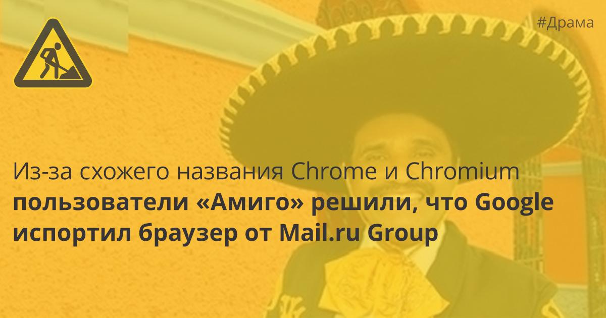 Драма: Пользователи «Амиго» не смогли зайти в «Одноклассники» и Mail.ru, поэтому закидали жалобами форум Google Chrome