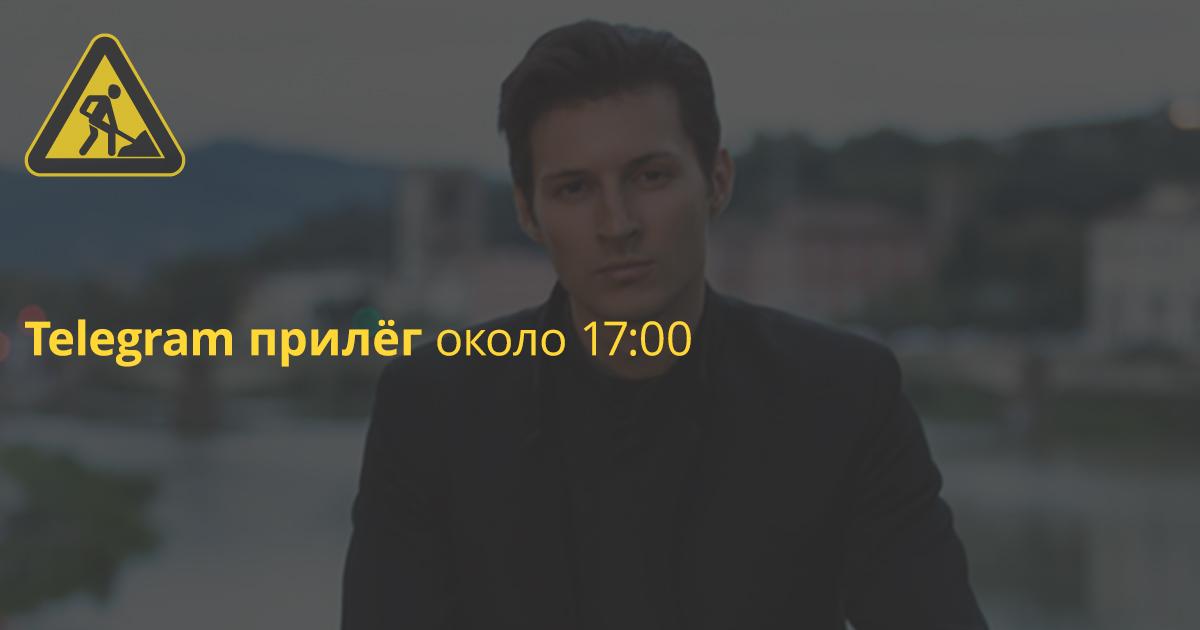 Telegram лежал c 17:00 по 18:00
