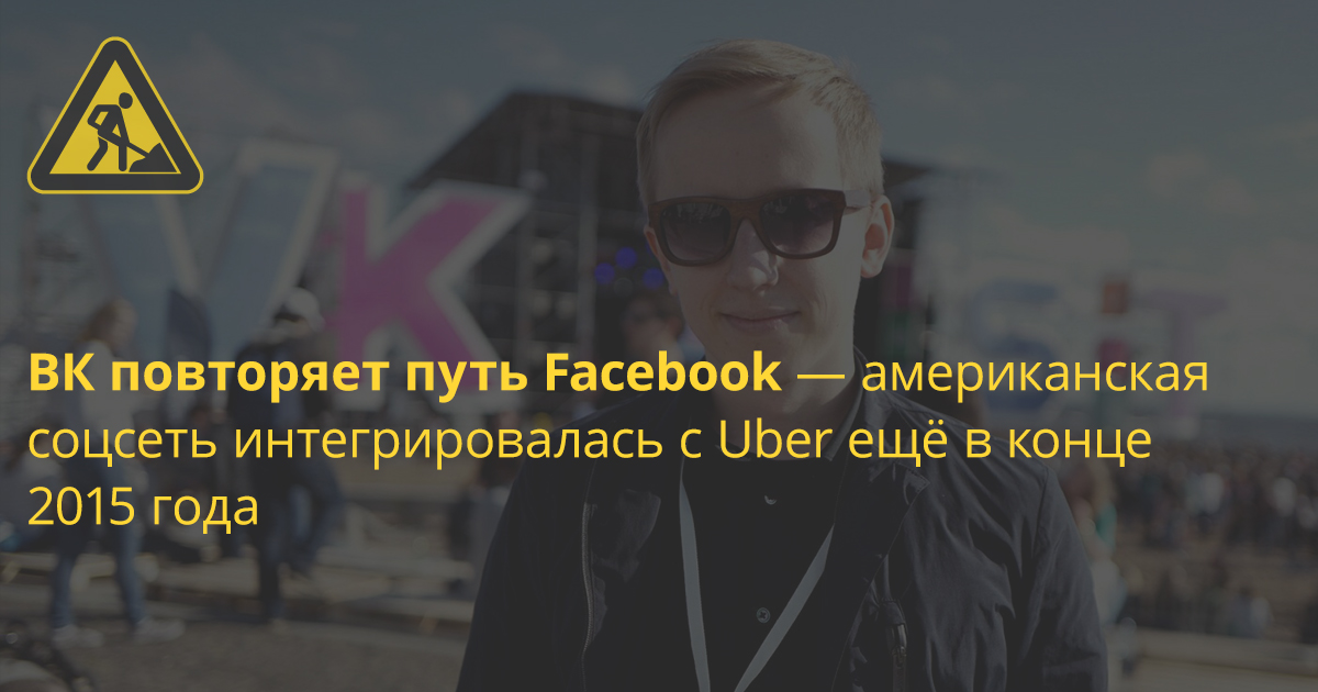 Mail.ru Group добавит вызов Яндекс.Такси во ВКонтакте (раньше добавил Uber в Maps.me)