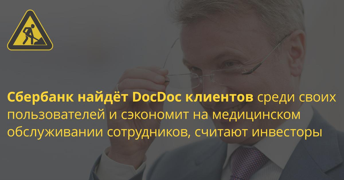Сбербанк задумался над покупкой сервиса для записи к врачам DocDoc