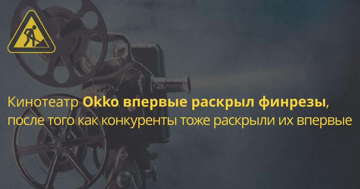 Кинотеатр Okko впервые раскрыл финрезы, после того как конкуренты тоже раскрыли их впервые