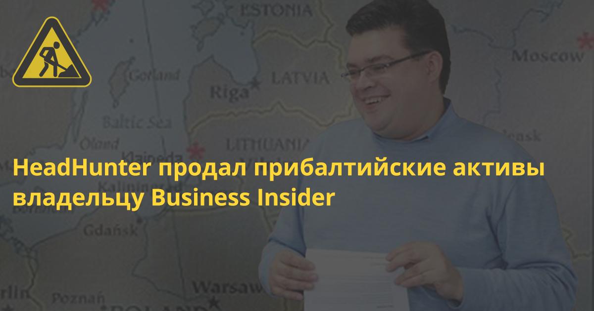 HeadHunter продал прибалтийские активы владельцу Business Insider