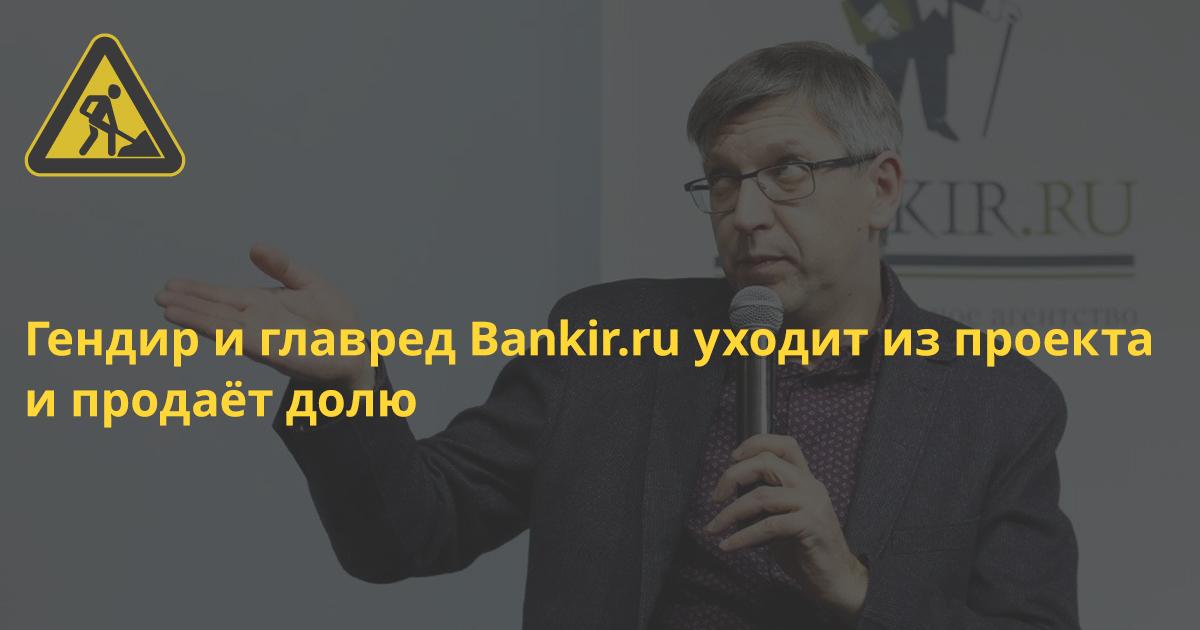 Кадры: Гендиректор Bankir.ru Арнаутов ушел из проекта ради финтех-акселератора Fintech Lab