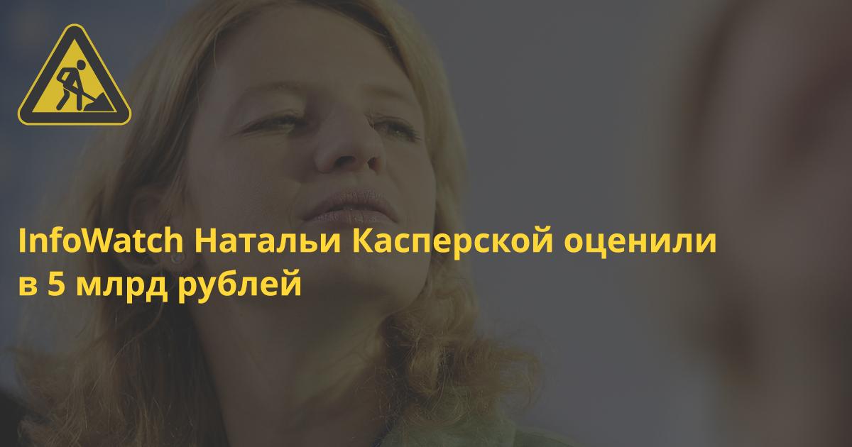 Российский фонд прямых инвестиций оценил InfoWatch Касперской в 5 млрд рублей и купил 3,75%