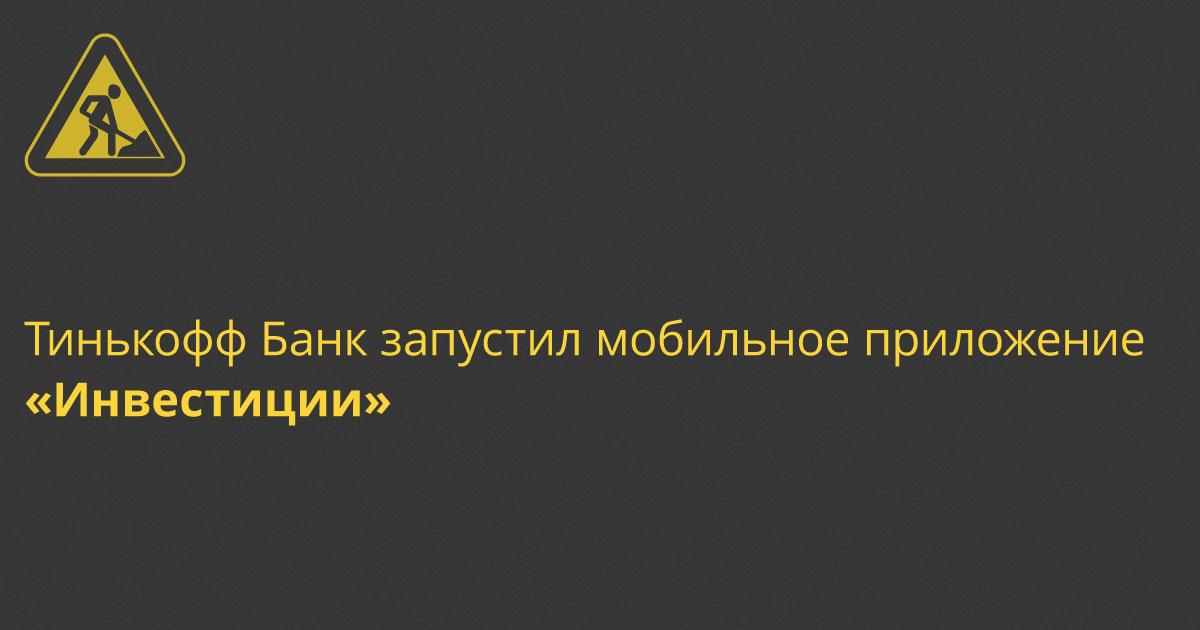 «Тинькофф Банк» запустил мобильное приложение «Инвестиции»