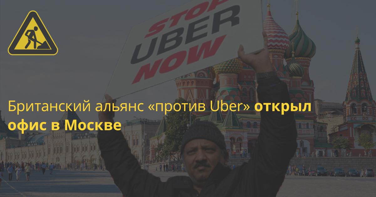 Альянс конкурентов Uber открыл офис в России и попробовал запартнёриться с Gett