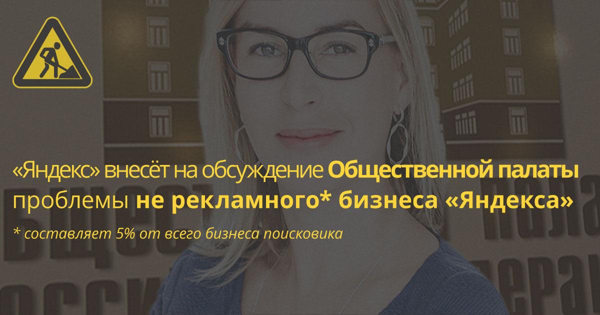 «Яндекс» внесёт на обсуждение Общественной палаты проблемы не рекламного бизнеса «Яндекса»