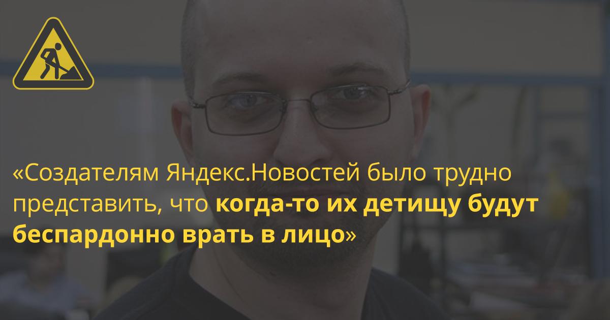 «Робот не виноват. Виноваты люди», — Амзин о «Яндексе» и новостях о протестах