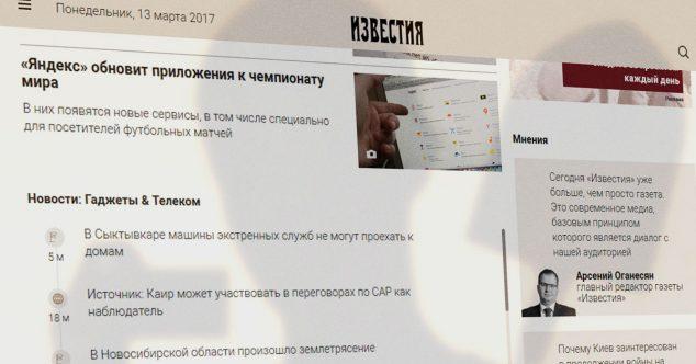 редизайн Известия
