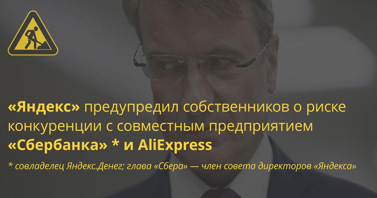 «Яндекс» предупредил инвесторов о возможной конкуренции с СП «Сбербанка» и AliExpress