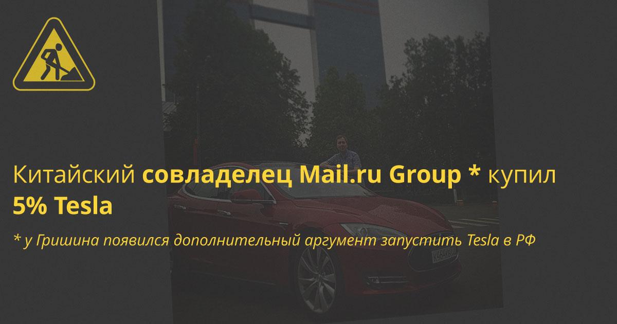 Китайский совладелец Mail.ru Group купил 5% Tesla