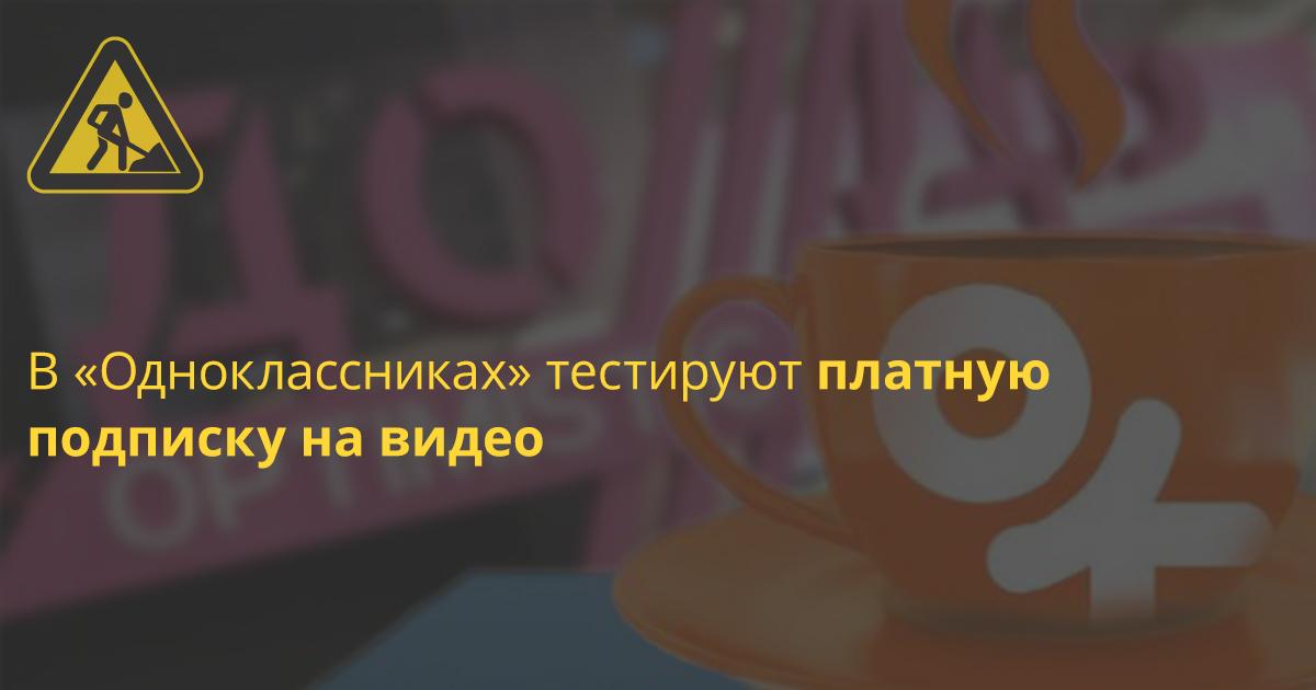 «Одноклассники» попробуют стать платным онлайн-кинотеатром
