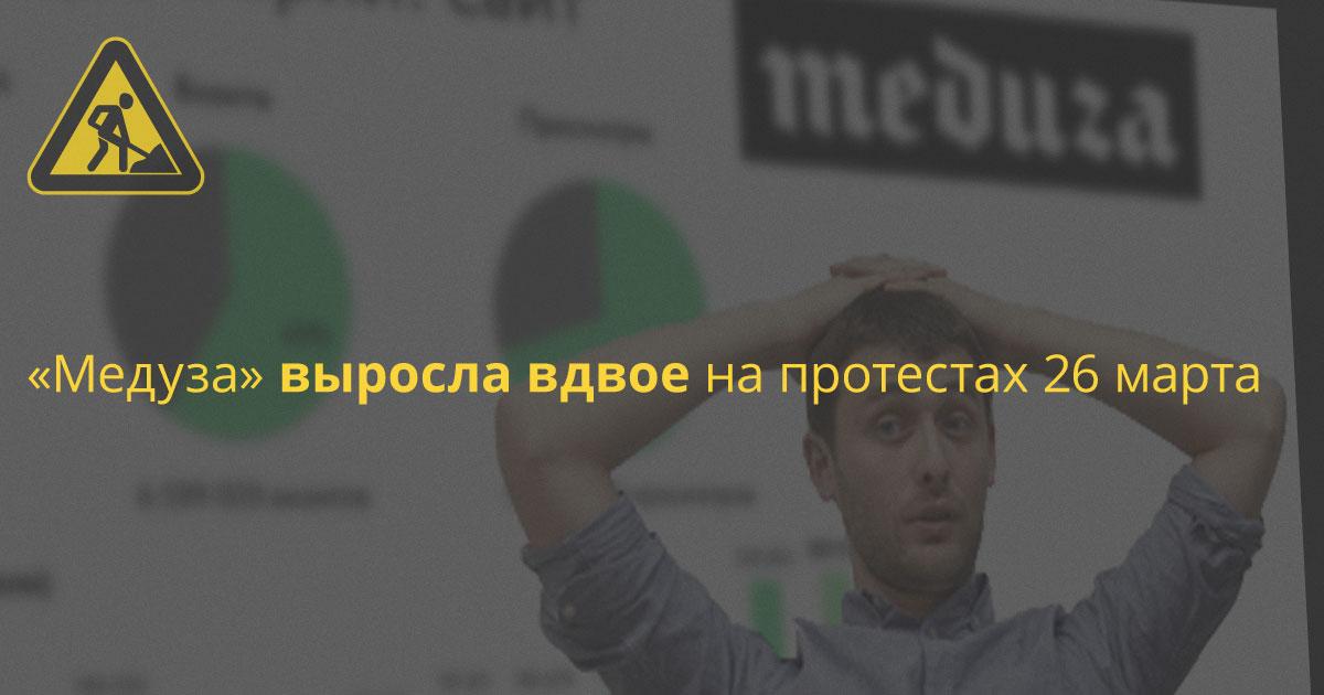 «Медуза» выросла вдвое на антимедведевских митингах сторонников Навального