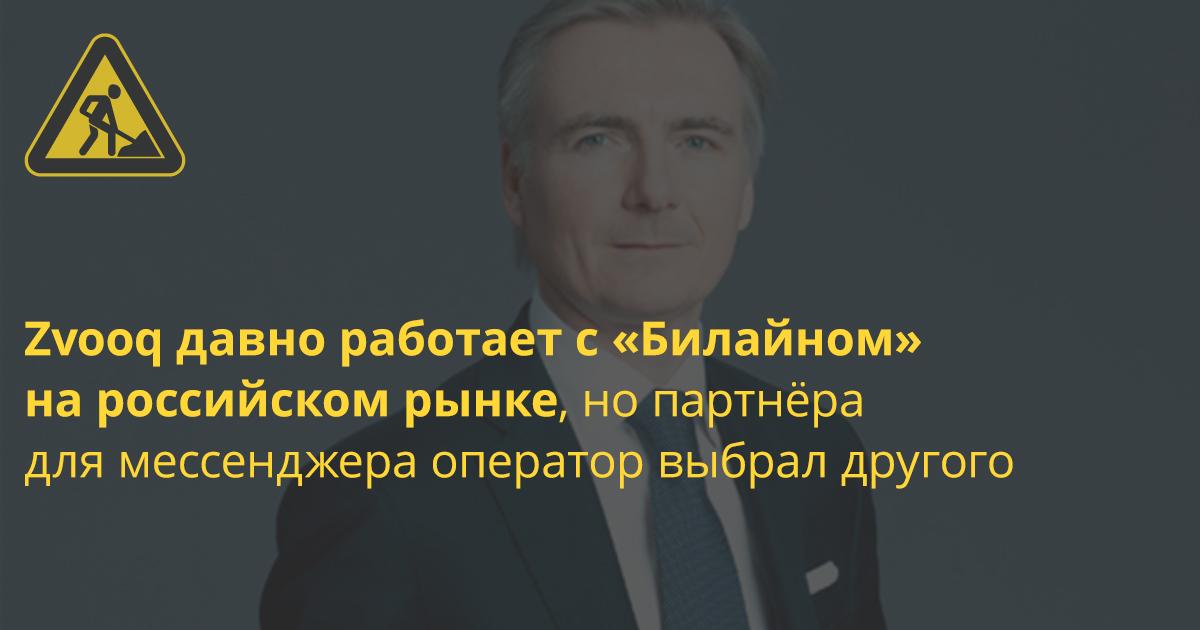 Дружба директора «Вымпелкома» с французским Deezer помешала сотрудничеству с российским Zvooq
