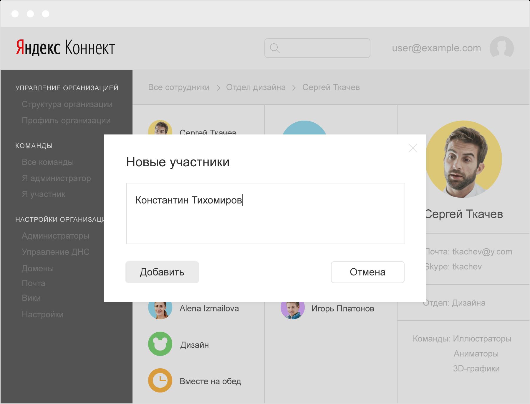Компания «Яндекс» запускает корпоративный мессенджер «Ямб»
