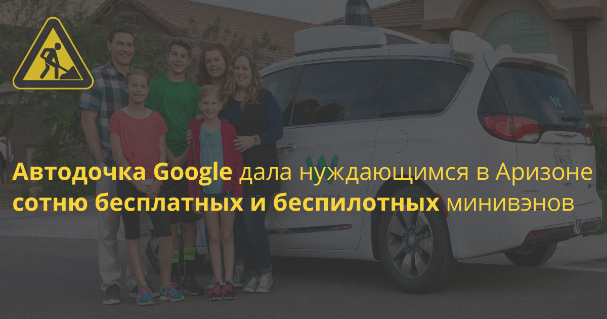 «Дочка» Google запустила 100 беспилотных такси и заказала у Chrysler ещё 500 машин