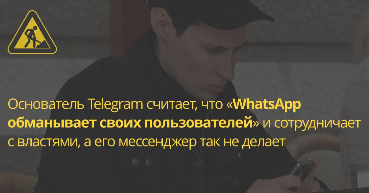 Дуров: Иран заблокировал звонки в Telegram, а WhatsApp банить не стал, потому что он прослушивается властями