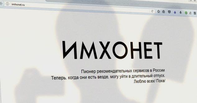 imhonet.ru закрылся