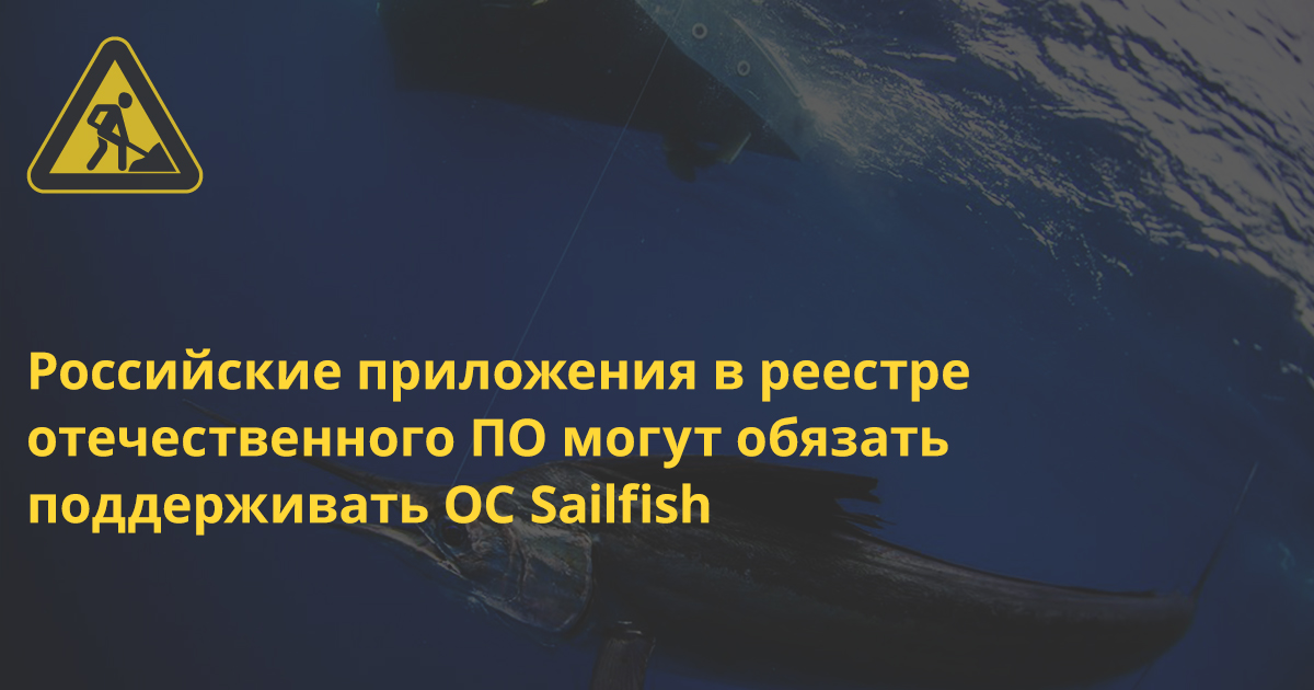 Российские приложения в реестре отечественного ПО могут обязать поддерживать ОС Sailfish