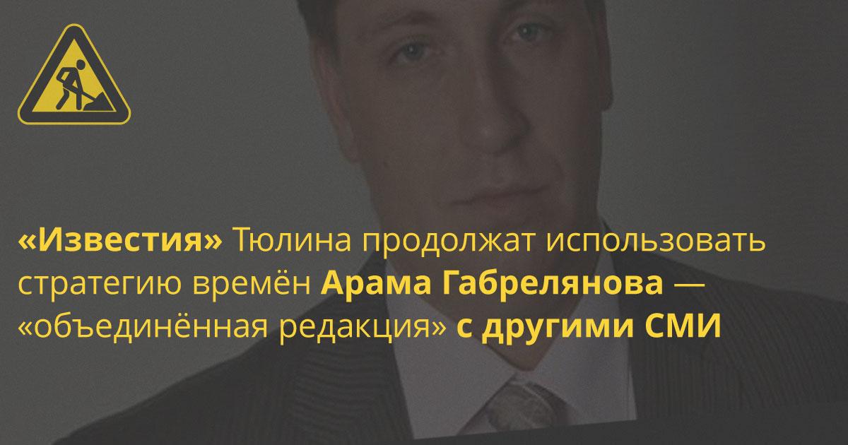 Новый издатель оставил «Известиям» модель Life.ru — «объединённая редакция» с другими СМИ