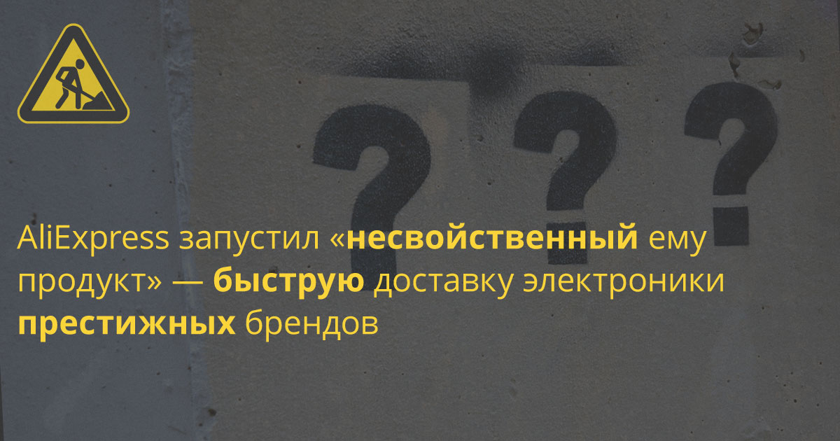 Экс-глава Яндекс.Маркета не понял, в чём ценность доставки «на следующий день» с «AliExpress Молл»