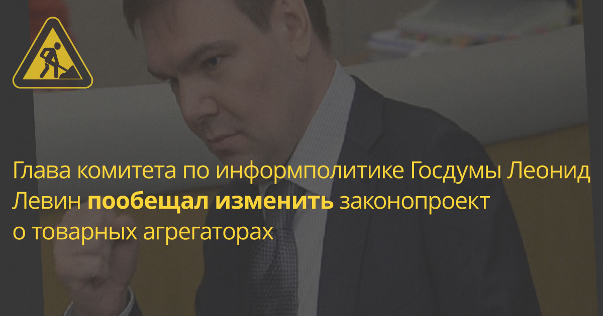 Яндекс.Маркет добился пересмотра закона о товарных агрегаторах