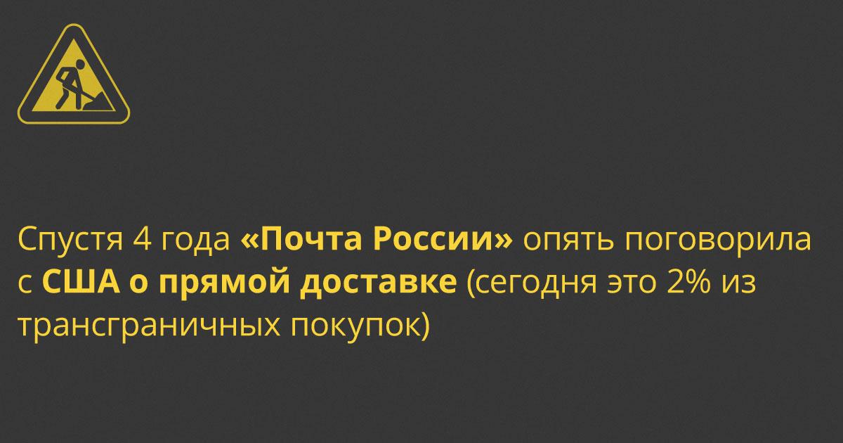 Спустя 4 года «Почта России» опять поговорила с США о прямой доставке (2% трансграничных покупок)