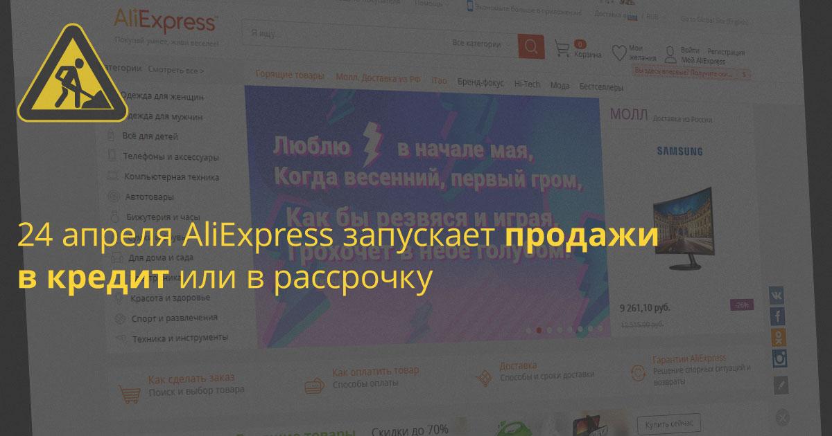 «Тинькофф Банк» простимулирует кредитами дорогие покупки в AliExpress