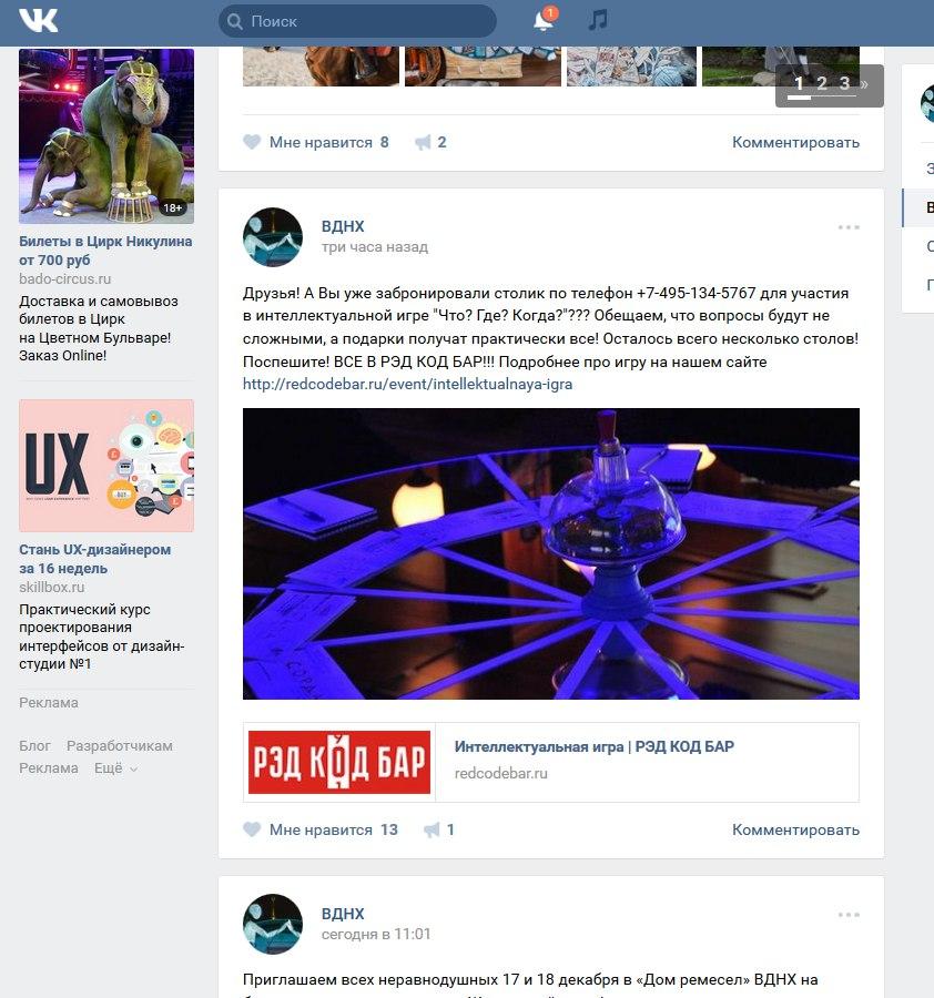 8a492c9bb4ec ВКонтакте» конфисковала группу у создателя и отдала ВДНХ. Это ...