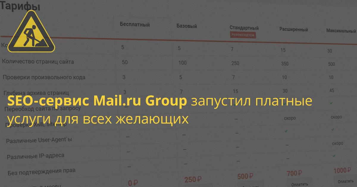 SEO-сервис Mail.ru Group за 1000 рублей в месяц научился следить за конкурентами