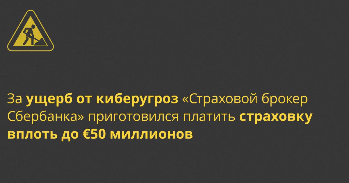 «Страховой брокер Сбербанка» приготовился платить страховку вплоть до €50 миллионов за ущерб от киберугроз