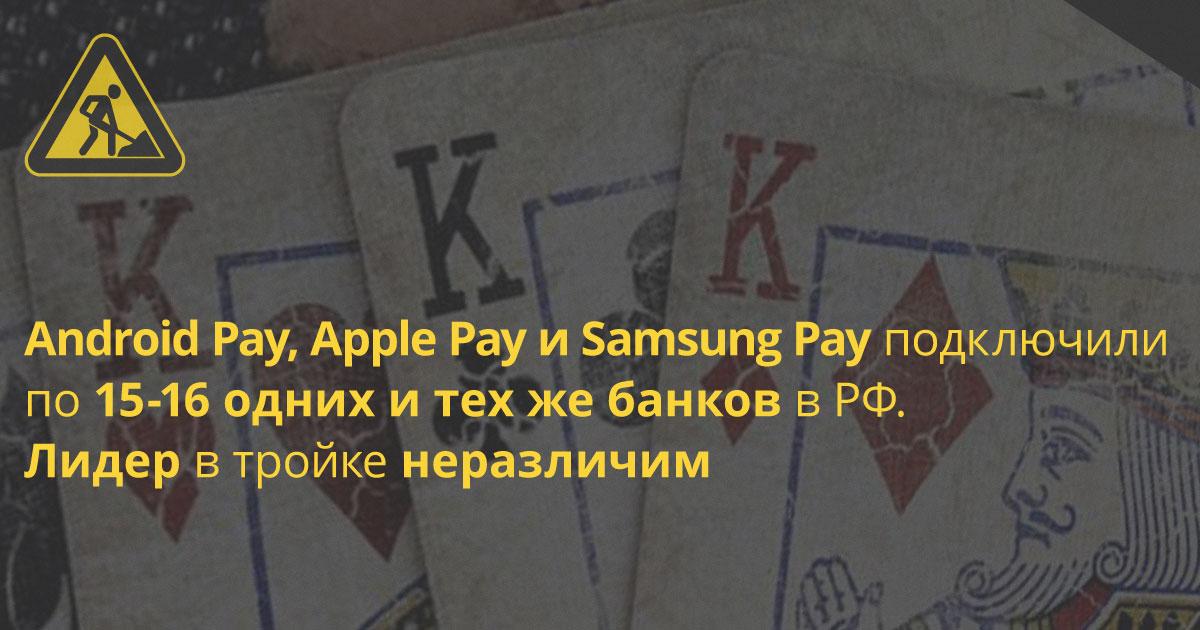 Android Pay не стал конкурентным преимуществом Google в РФ над Apple Pay и Samsung Pay
