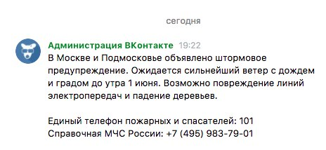 Предупреждение о шквальном ветре 31 мая 2017 года, ВКонтакте Москва Подмосковье
