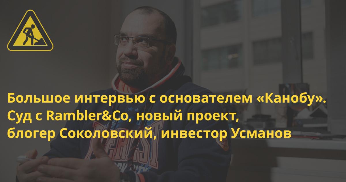 «Додумались бы воду отключить и свет». Гаджи Махтиев — о конфликтах в Rambler&Co, новом проекте, блогере Соколовском и киберспортивном инвесторе Усманове