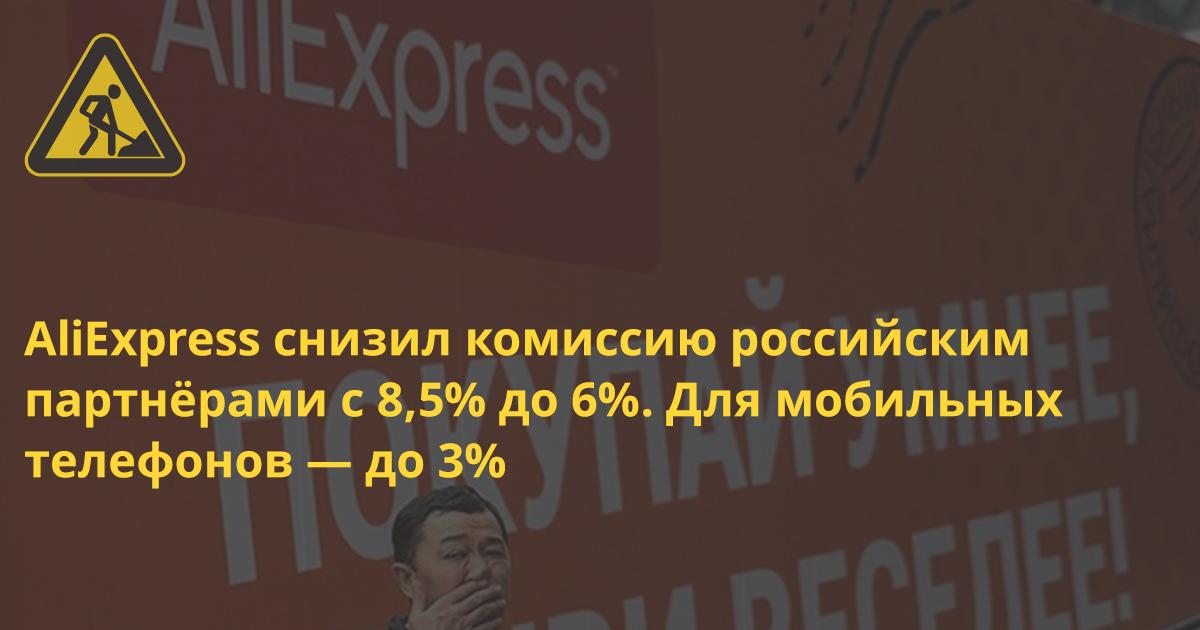 AliExpress одновременно снизил комиссии для российских партнеров и повысил для европейских