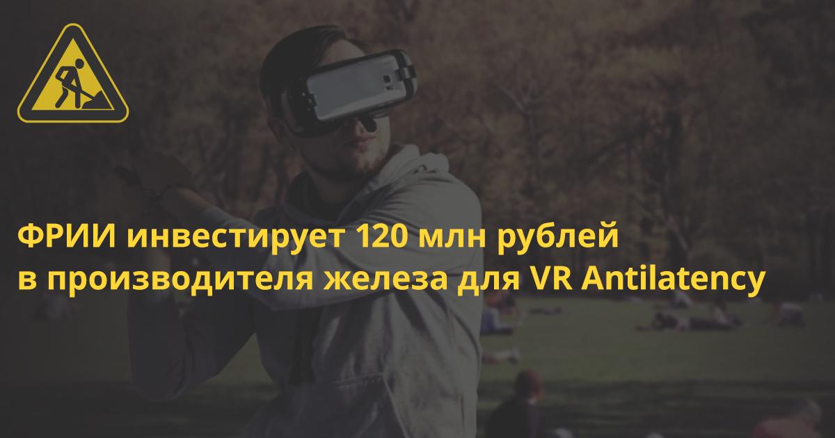ФРИИ инвестирует 120 млн рублей в производителя железа для VR