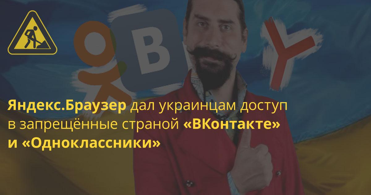 «Яндекс» приберёт часть украинской аудитории Mail.ru Group