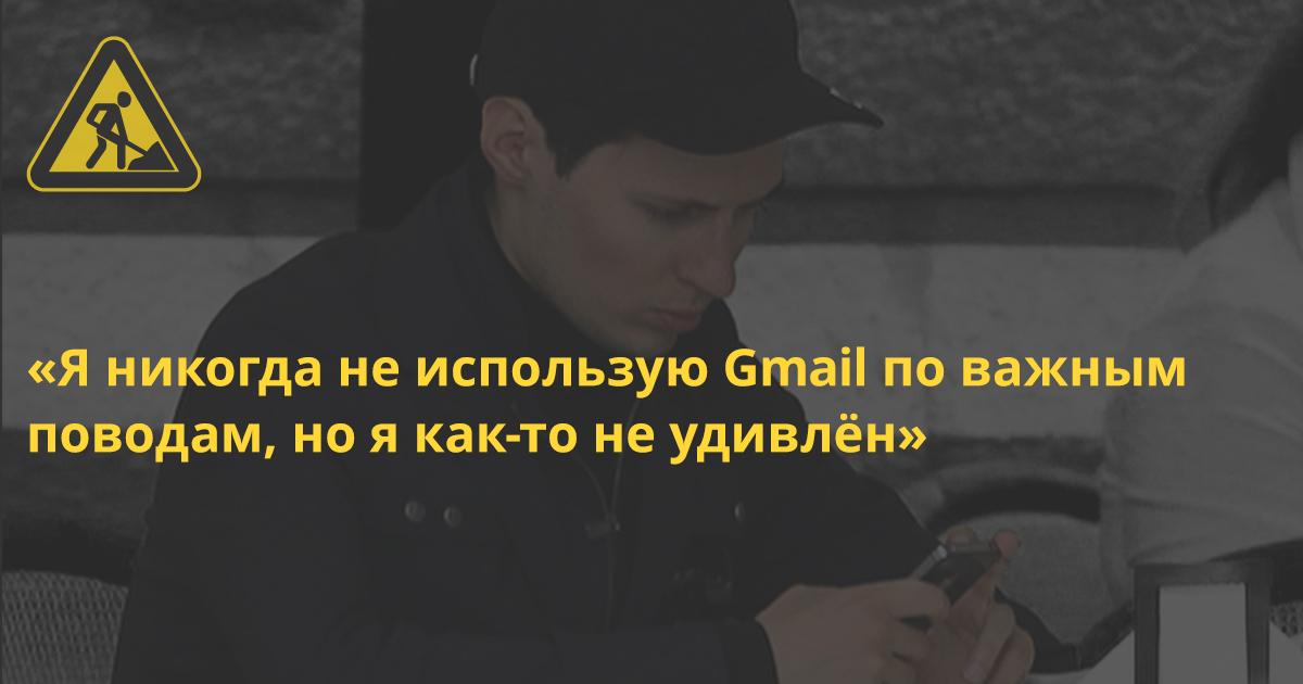Gmail предупредил Дурова, что государство заказало его взлом. Дуров не удивлён