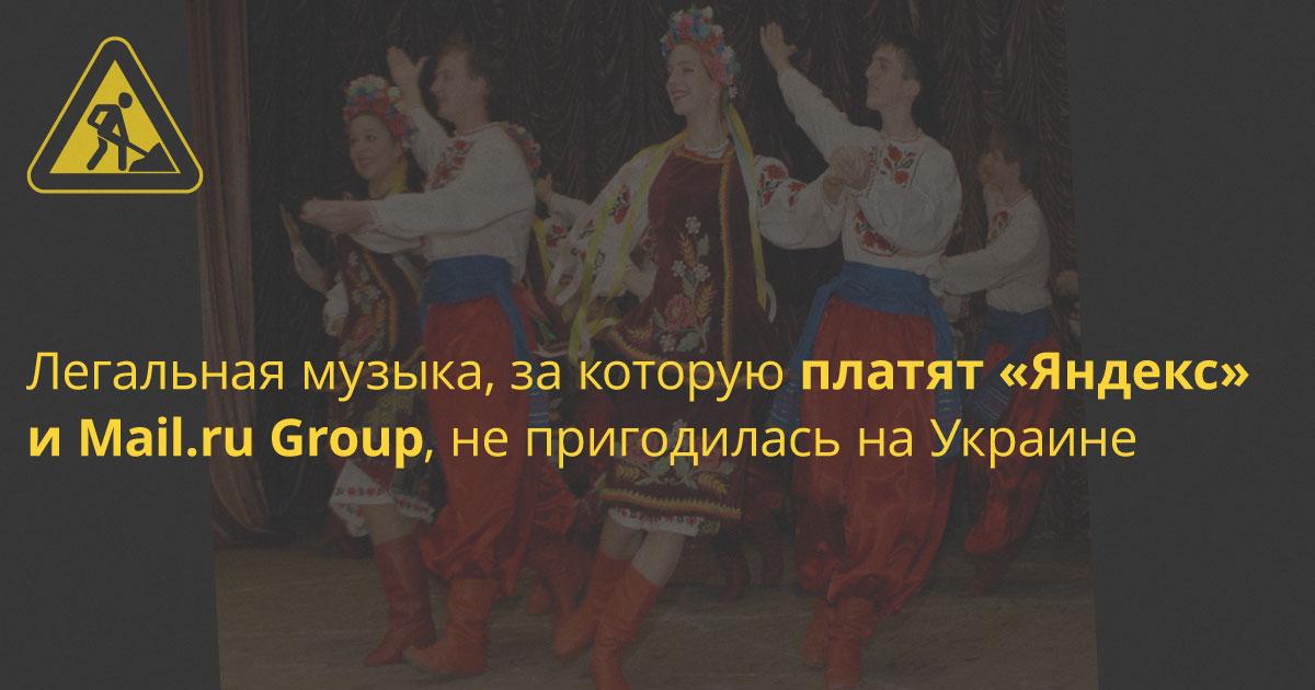 Дочки МТС и «Вымпелкома» отказались от Яндекс.Музыки на Украине, музыку Mail.ru просто забанили