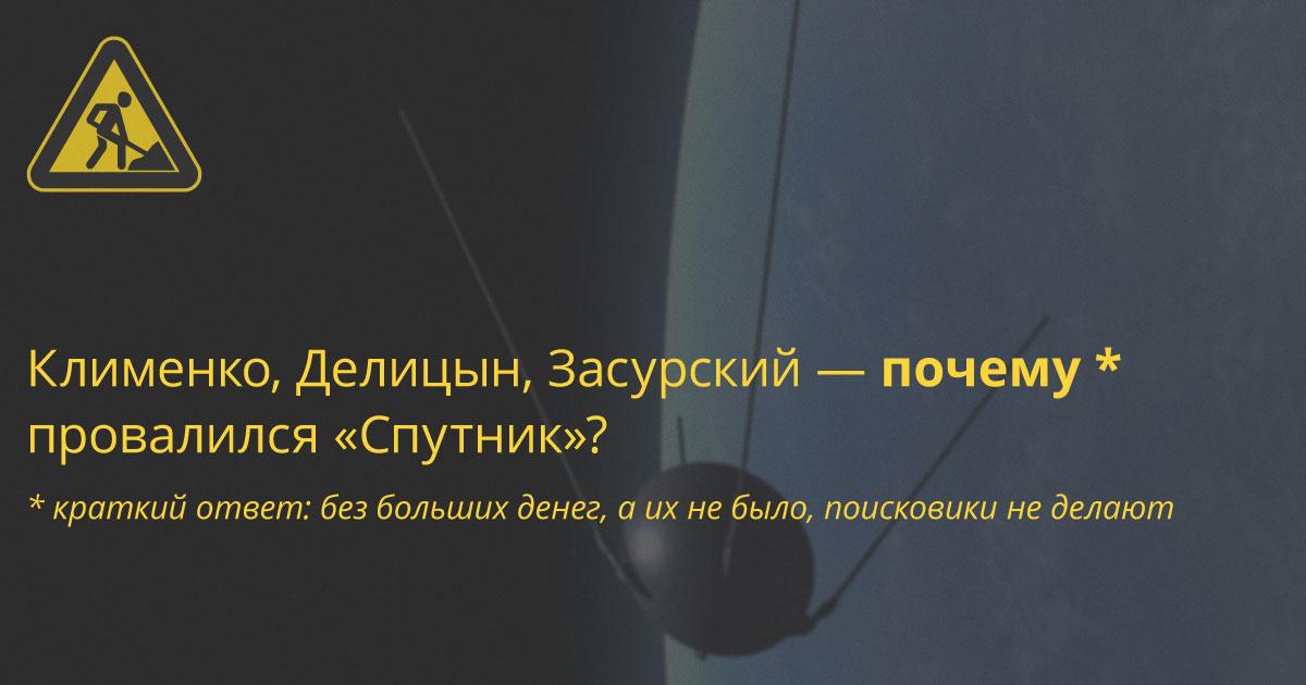 Клименко, Делицын, Засурский — почему провалился «Спутник»?