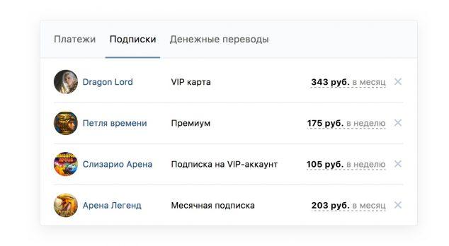 Во «ВКонтакте» добавили возможность оплаты закупок вприложениях