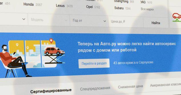 Автосерсисы на Яндексе