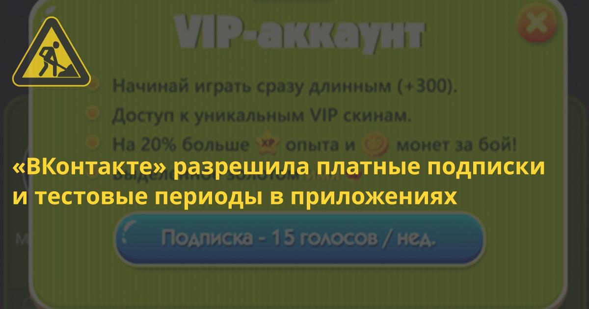 «ВКонтакте» разрешила платные подписки и тестовые периоды в приложениях