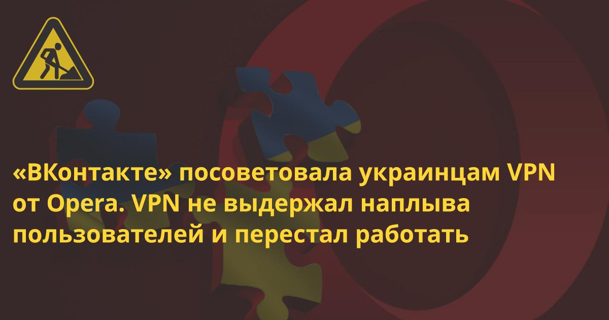 Украинцы обвалили бесплатный VPN от Opera во всём мире, а инструменты обхода стали блокировать в Google Play и App Store