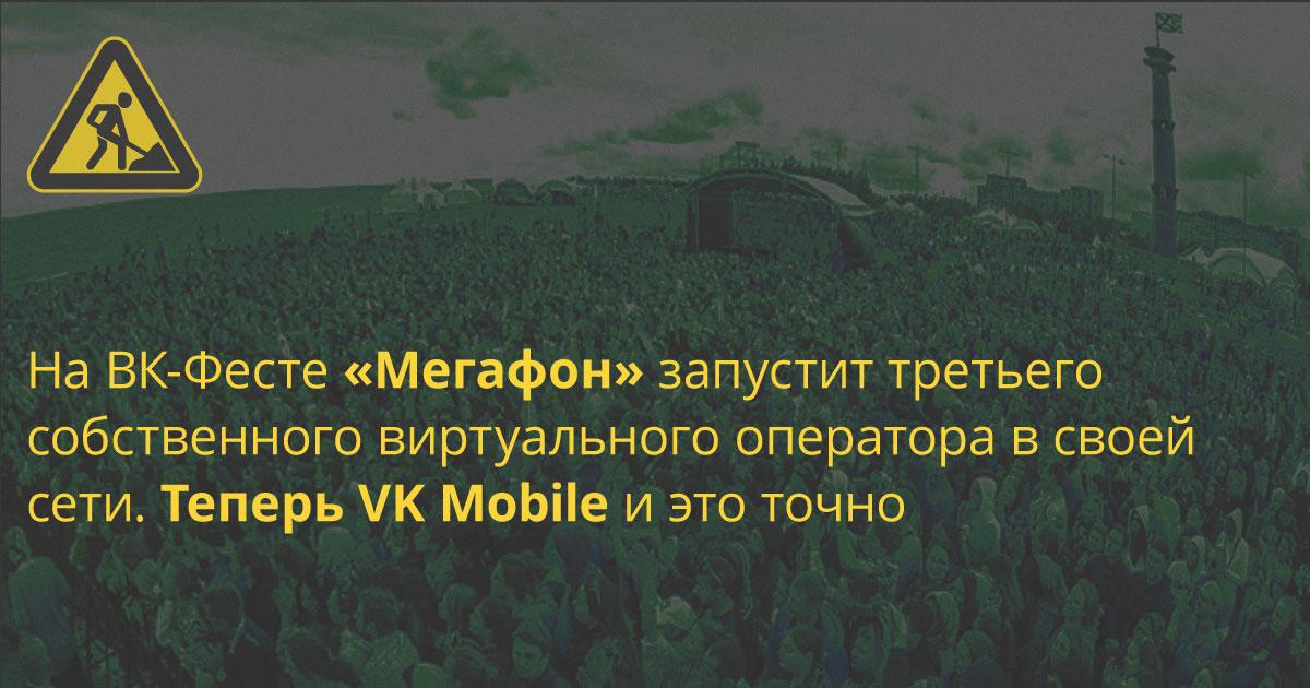 «Мегафон» подтвердил, что 15 июля заработает сотовая связь на базе «ВКонтакте»