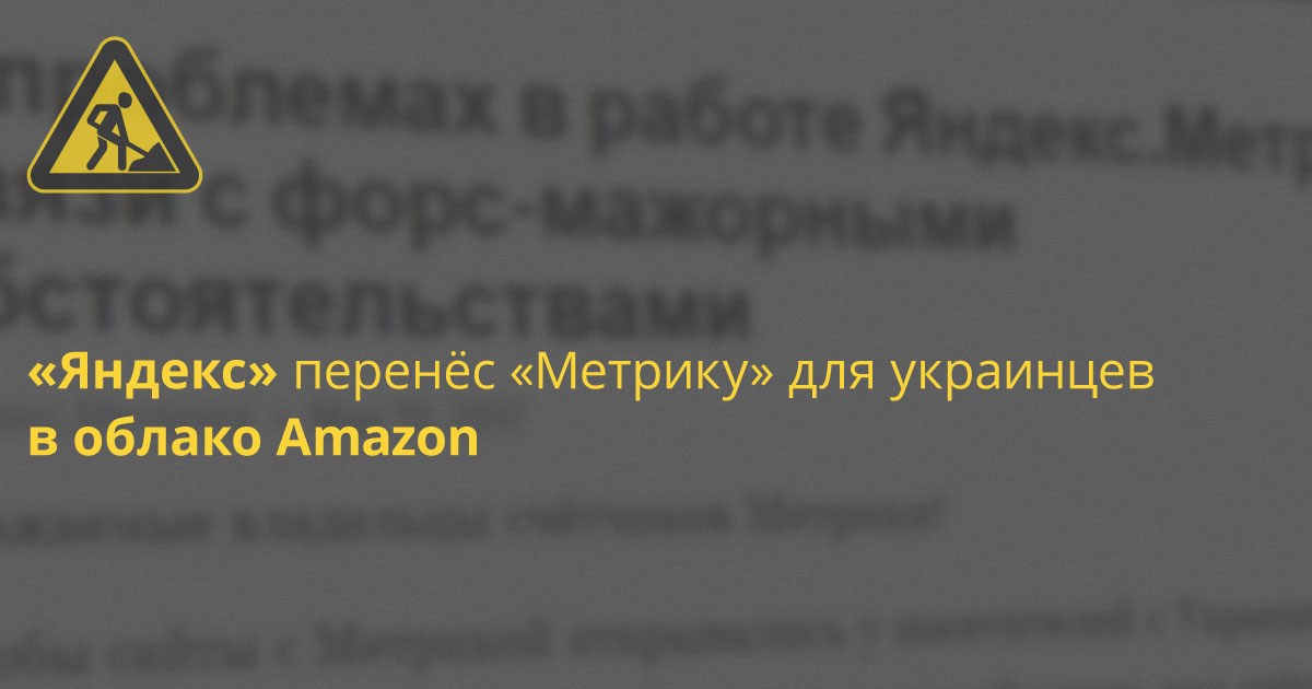 «Яндекс» воспользовался telegra.ph и анонсировал «Метрику» для украинцев в облаке Amazon