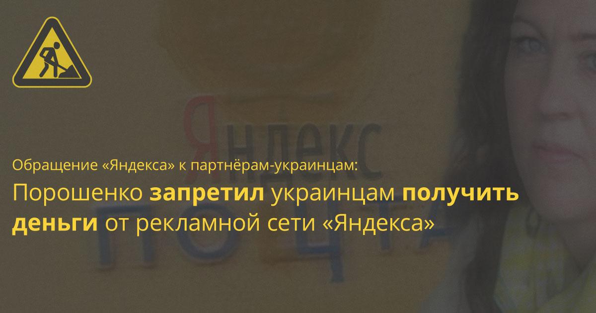 «Яндекс» рассказал украинцам, что пока не сможет расплатиться с ними