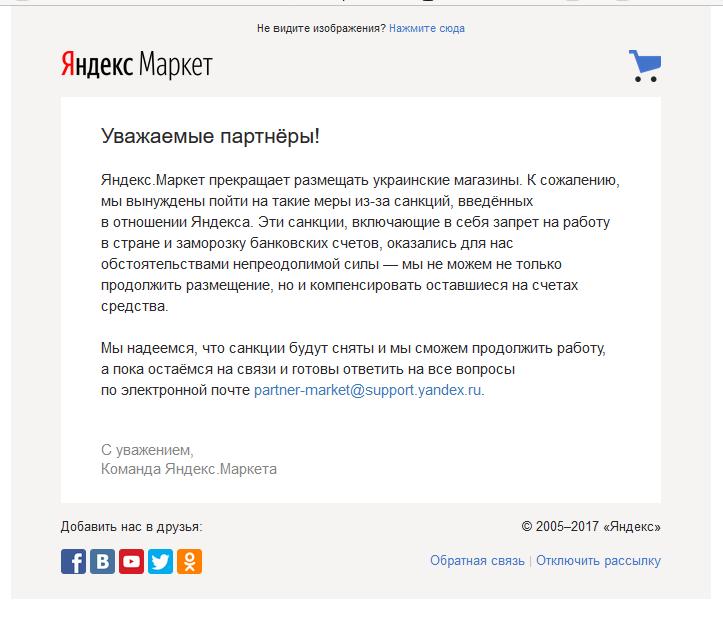 Саппорт яндекс директ реклама как средство продвижения товара на рынке в виде слайдов