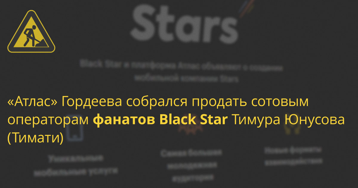 «Атлас» Гордеева попросил сотовых операторов запустить MVNO для Тимура Юнусова (Тимати)